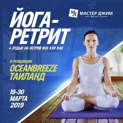 Расписание йога практика чистые